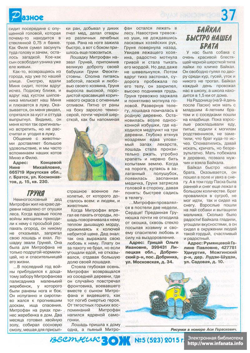 Вестник ЗОЖ №5 (523) 2015 страница 37