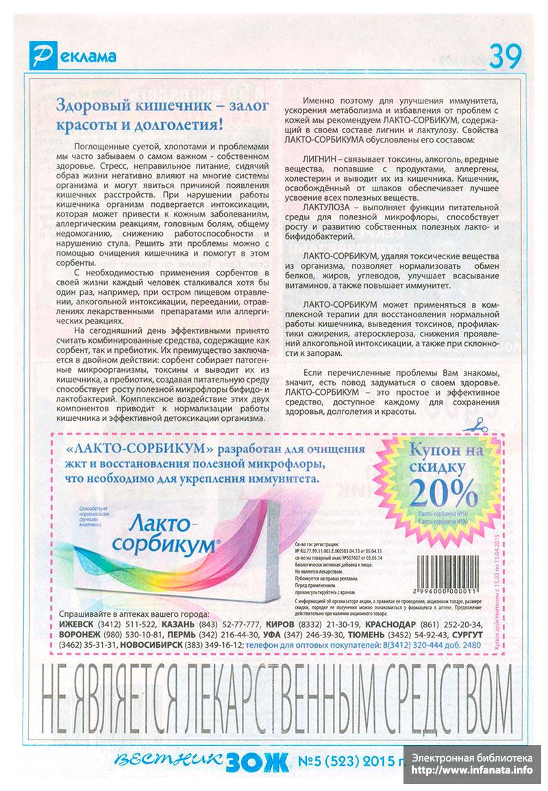 Вестник ЗОЖ №5 (523) 2015 страница 39