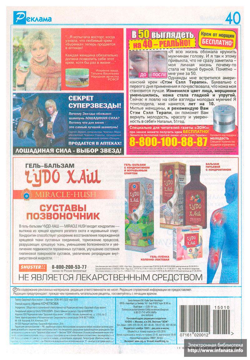 Вестник ЗОЖ №5 (523) 2015 страница 40