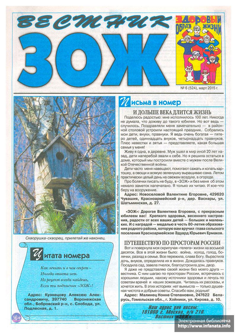 Вестник ЗОЖ №6 (524) 2015 страница 1