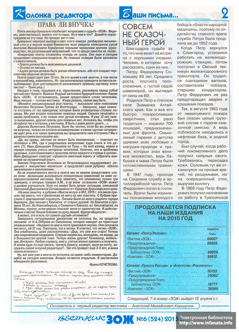 Вестник ЗОЖ №6 (524) 2015 страница 2