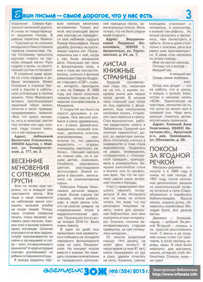 Вестник ЗОЖ №6 (524) 2015 страница 3