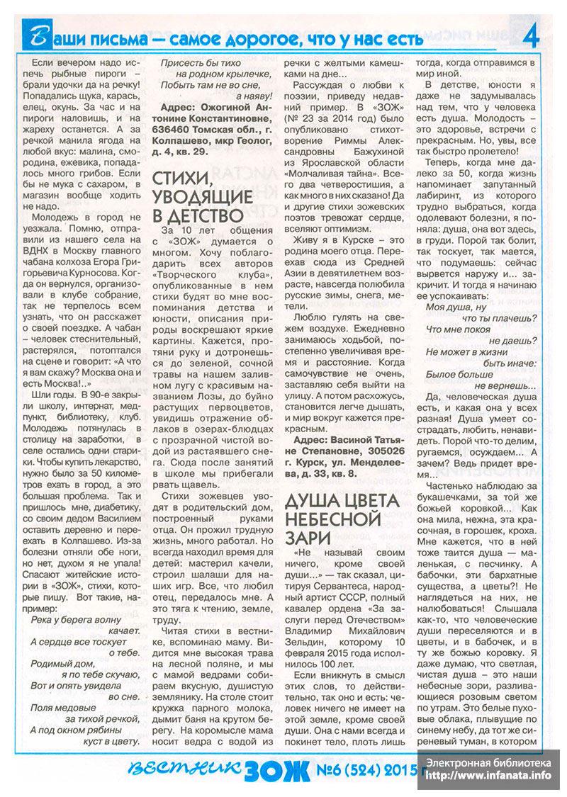 Вестник ЗОЖ №6 (524) 2015 страница 4