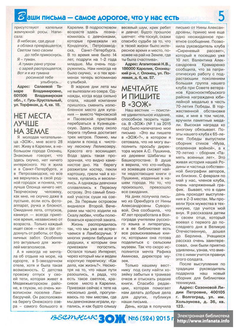 Вестник ЗОЖ №6 (524) 2015 страница 5