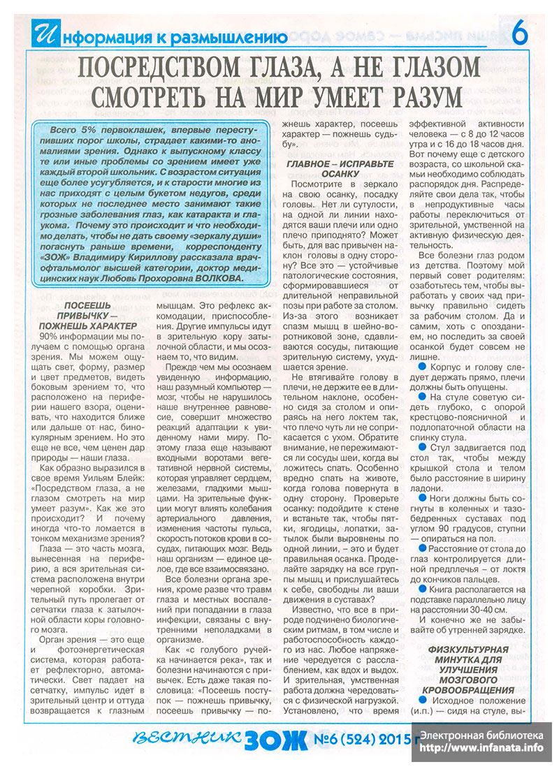 Вестник ЗОЖ №6 (524) 2015 страница 6