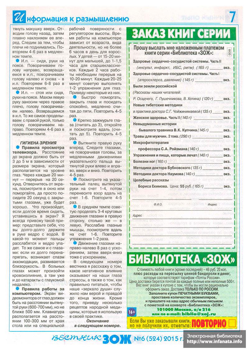 Вестник ЗОЖ №6 (524) 2015 страница 7