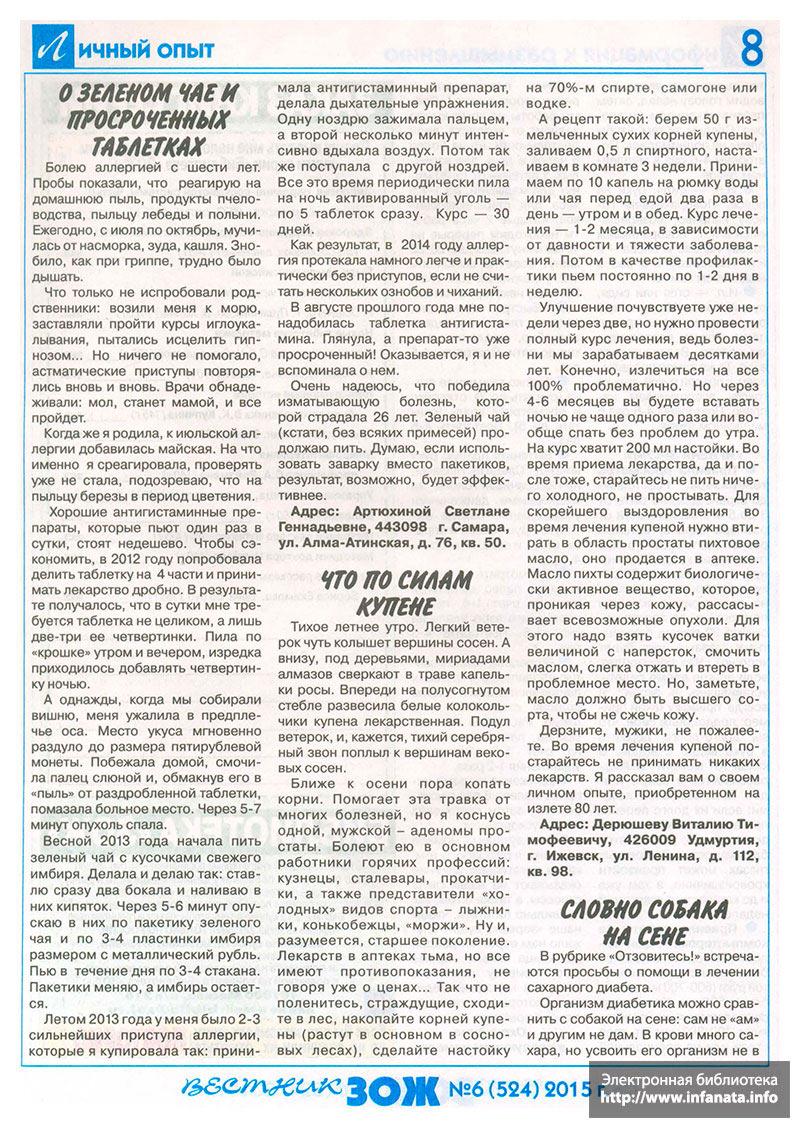 Вестник ЗОЖ №6 (524) 2015 страница 8