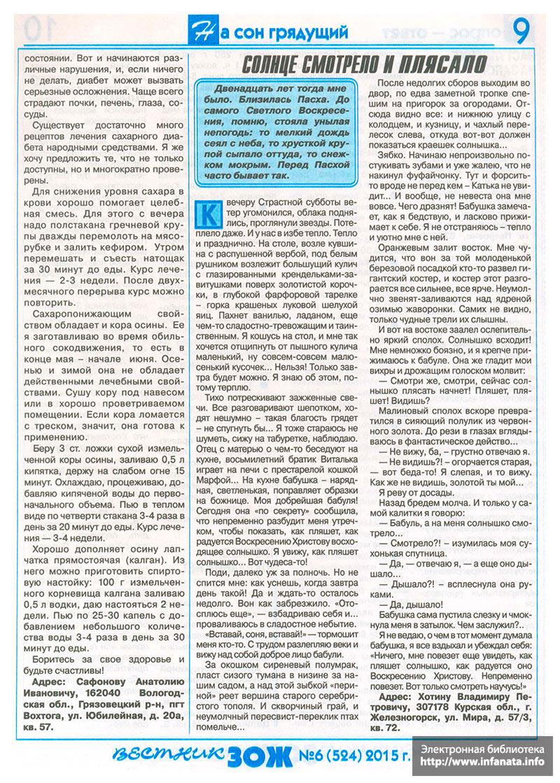 Вестник ЗОЖ №6 (524) 2015 страница 9