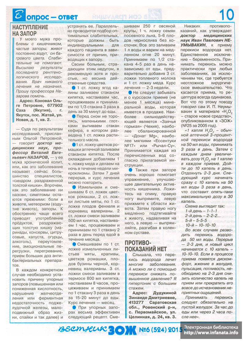 Вестник ЗОЖ №6 (524) 2015 страница 10