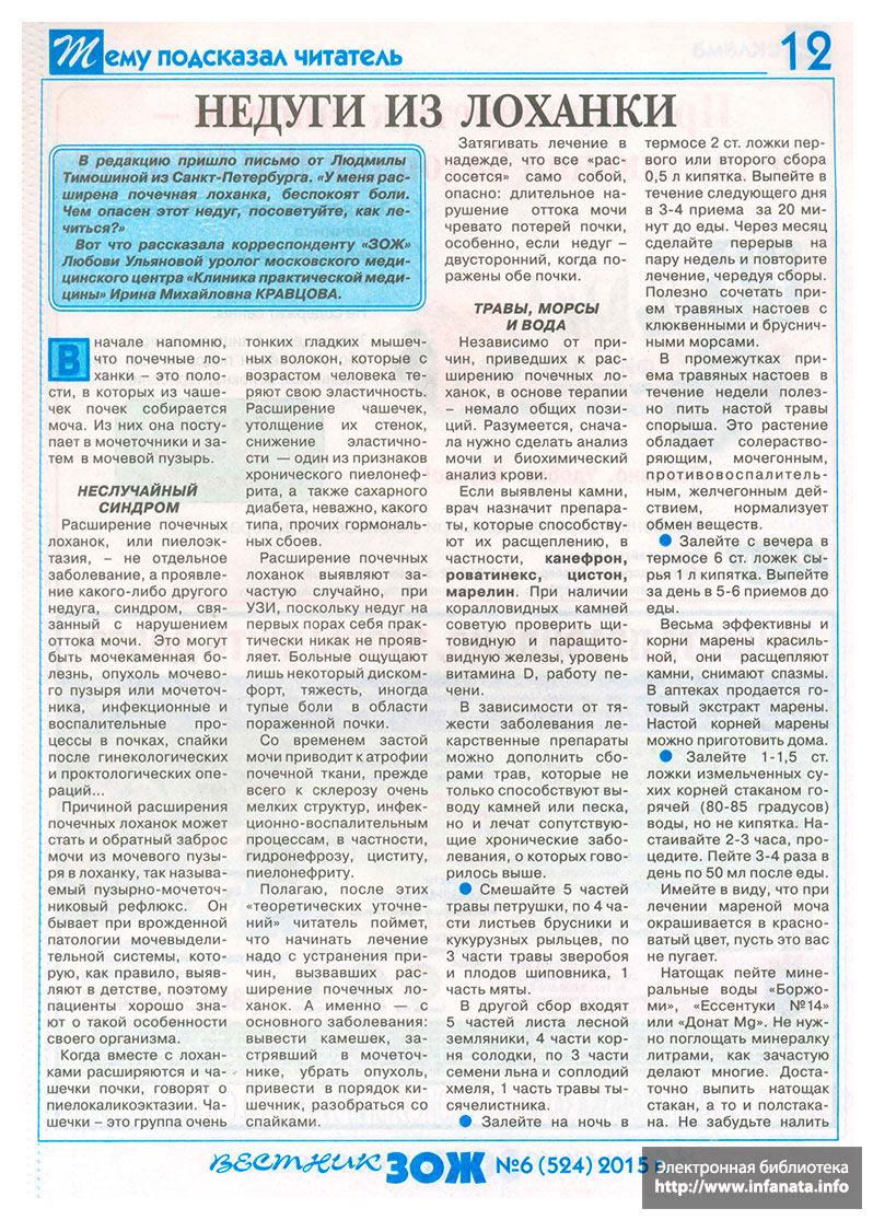 Вестник ЗОЖ №6 (524) 2015 страница 12