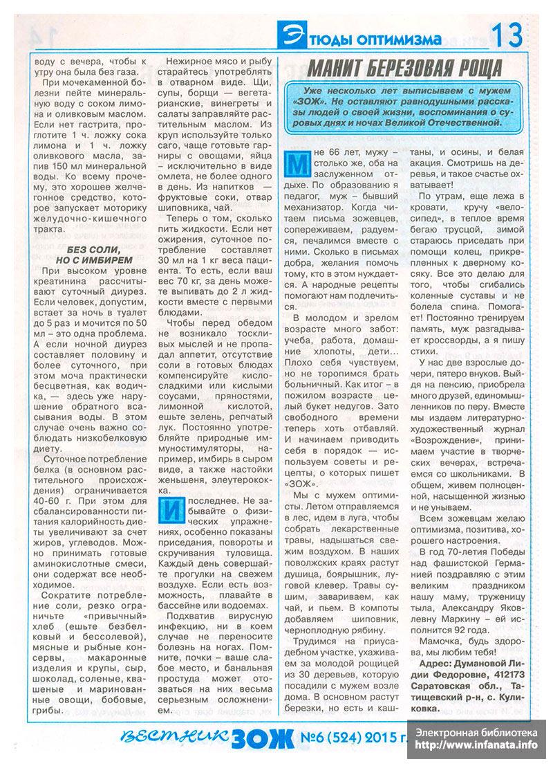 Вестник ЗОЖ №6 (524) 2015 страница 13