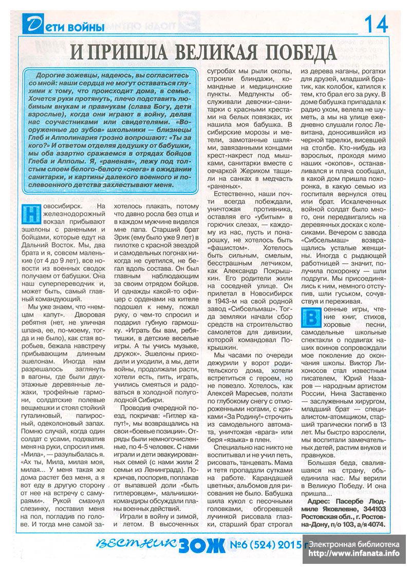 Вестник ЗОЖ №6 (524) 2015 страница 14