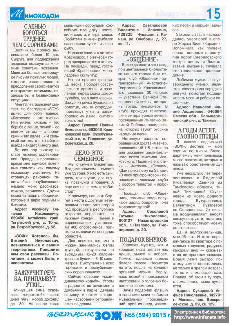 Вестник ЗОЖ №6 (524) 2015 страница 15