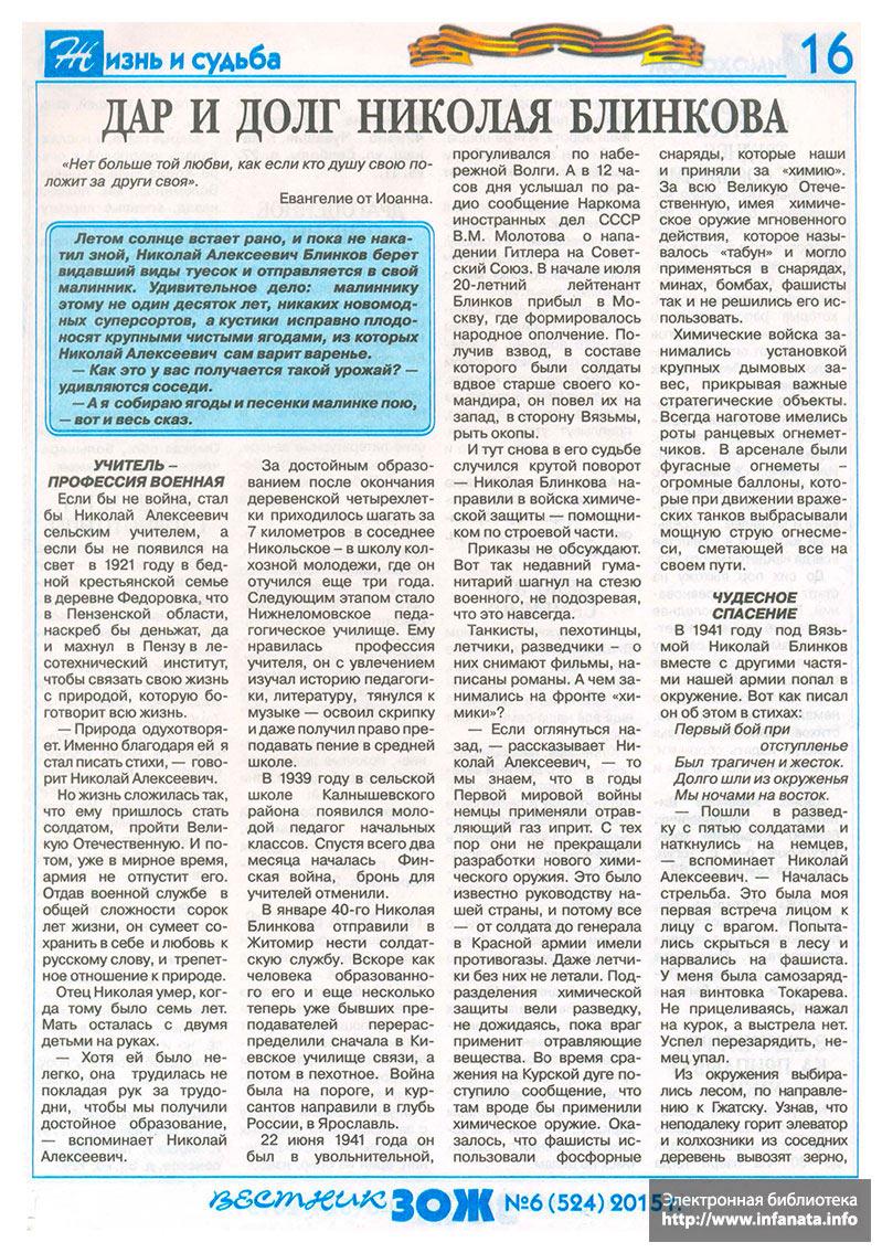 Вестник ЗОЖ №6 (524) 2015 страница 16
