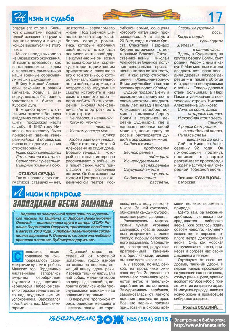 Вестник ЗОЖ №6 (524) 2015 страница 17