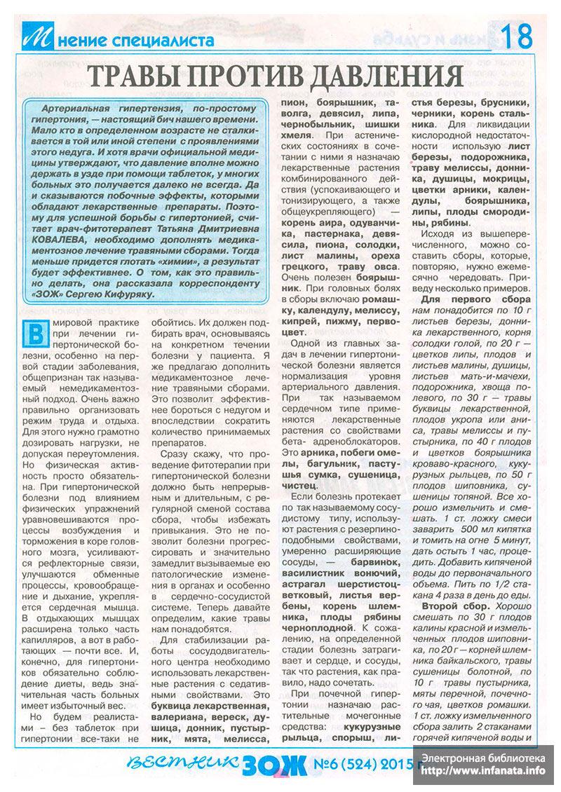 Вестник ЗОЖ №6 (524) 2015 страница 18
