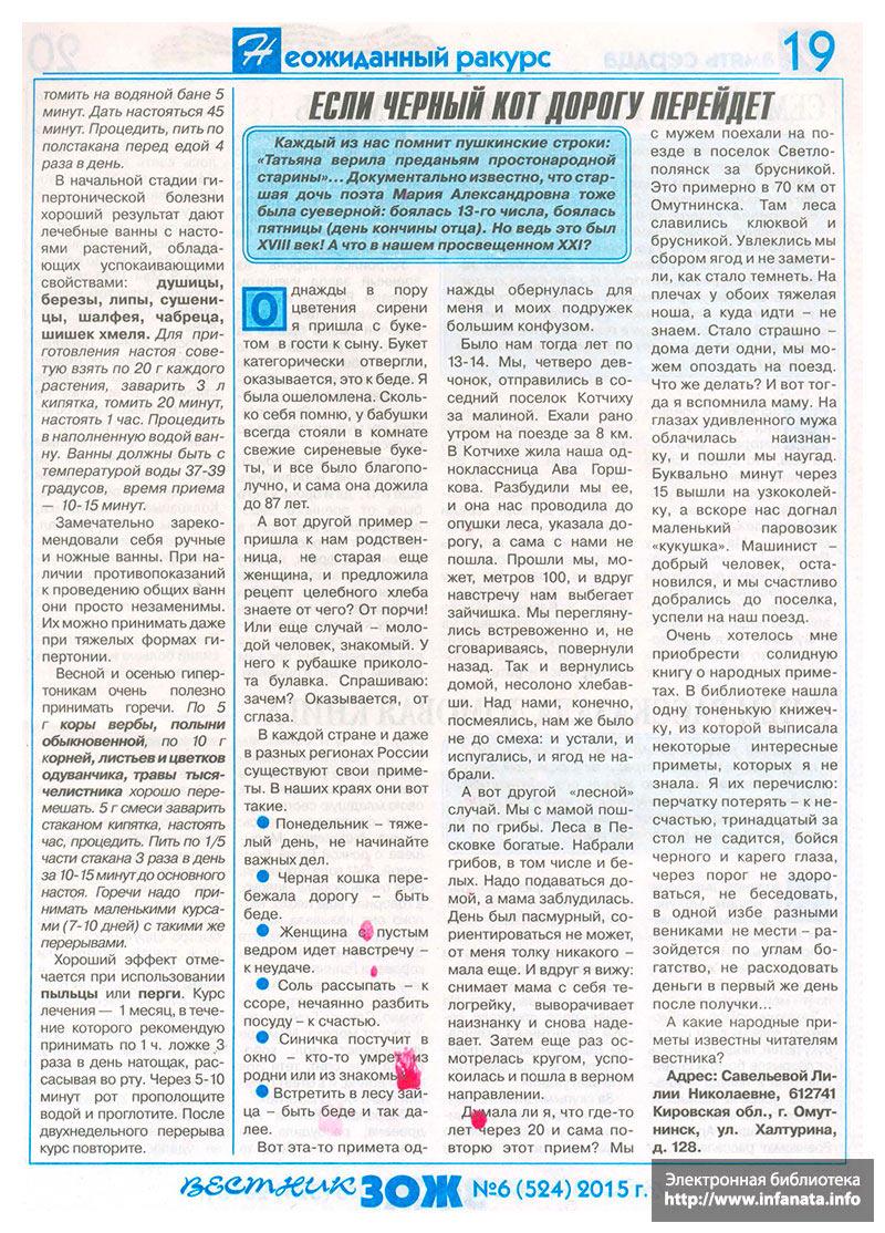 Вестник ЗОЖ №6 (524) 2015 страница 19