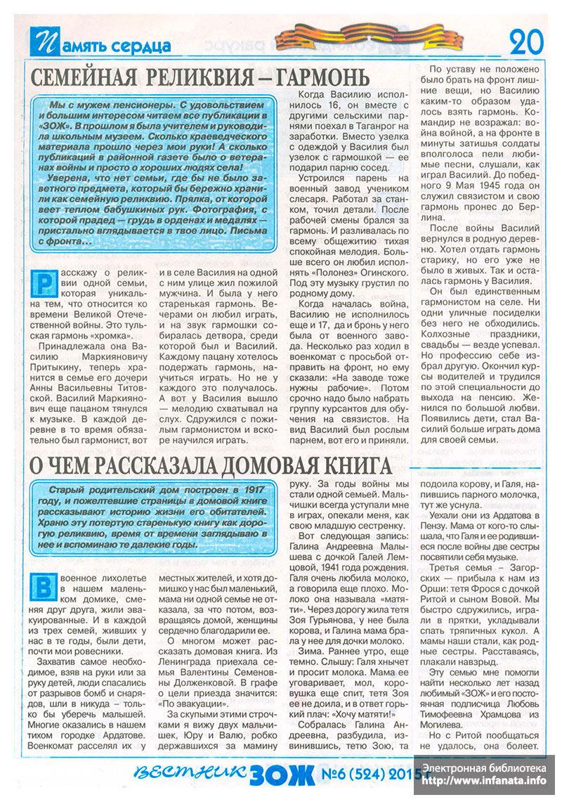 Вестник ЗОЖ №6 (524) 2015 страница 20