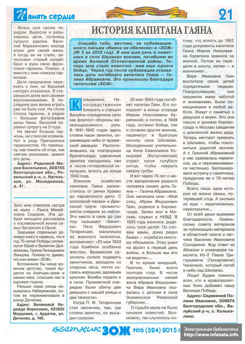 Вестник ЗОЖ №6 (524) 2015 страница 21