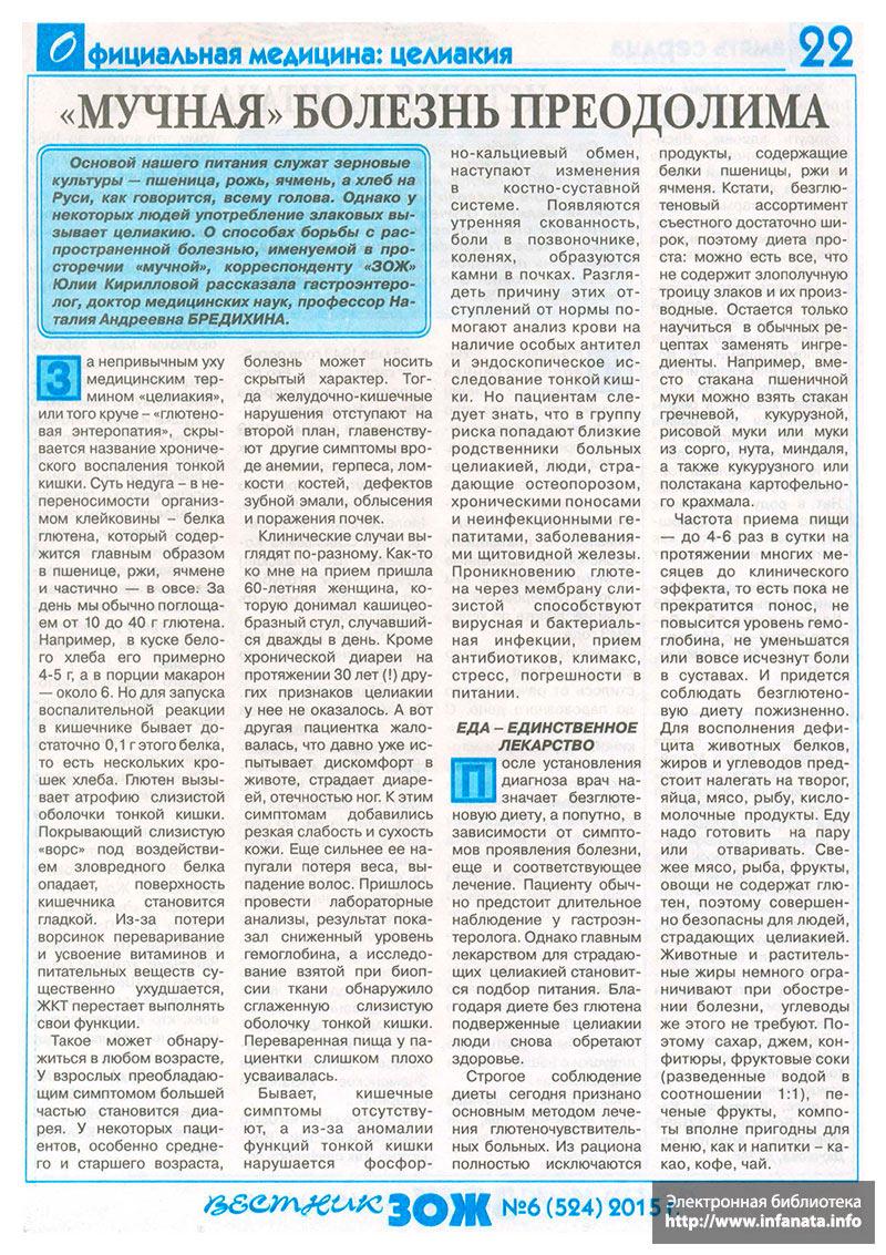 Вестник ЗОЖ №6 (524) 2015 страница 22