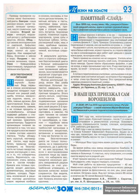 Вестник ЗОЖ №6 (524) 2015 страница 23