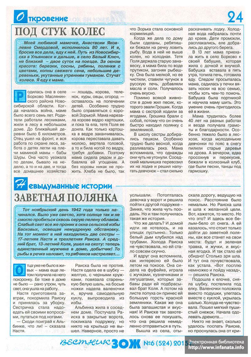 Вестник ЗОЖ №6 (524) 2015 страница 24