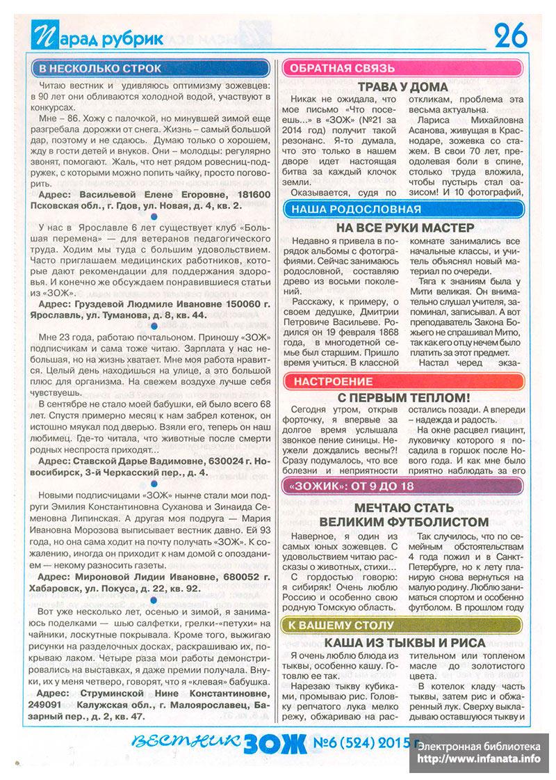 Вестник ЗОЖ №6 (524) 2015 страница 26