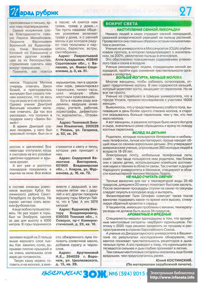 Вестник ЗОЖ №6 (524) 2015 страница 27