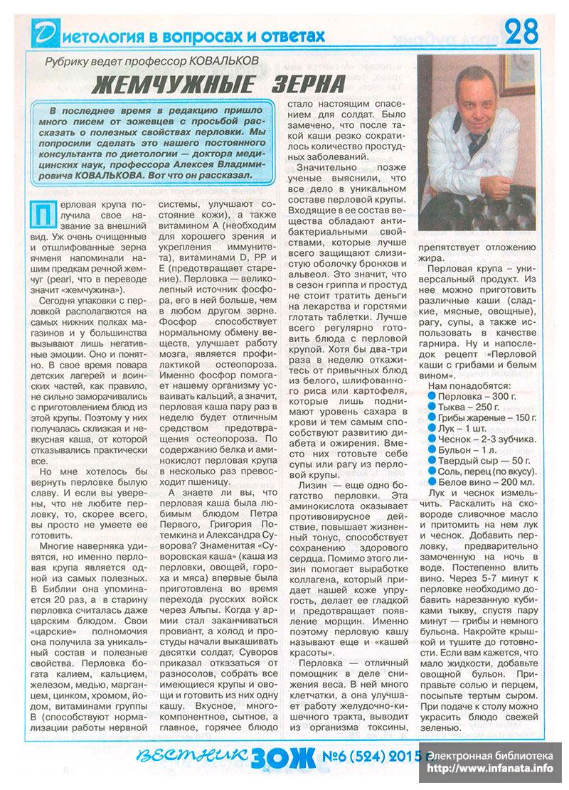 Вестник ЗОЖ №6 (524) 2015 страница 28