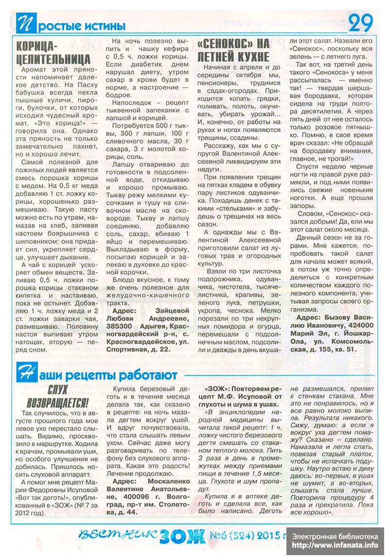 Вестник ЗОЖ №6 (524) 2015 страница 29