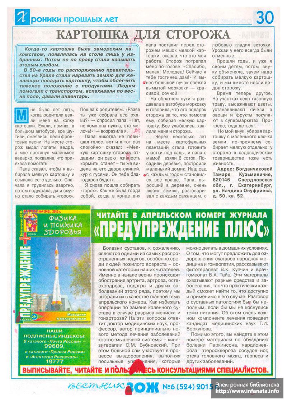 Вестник ЗОЖ №6 (524) 2015 страница 30