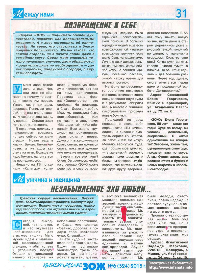 Вестник ЗОЖ №6 (524) 2015 страница 31