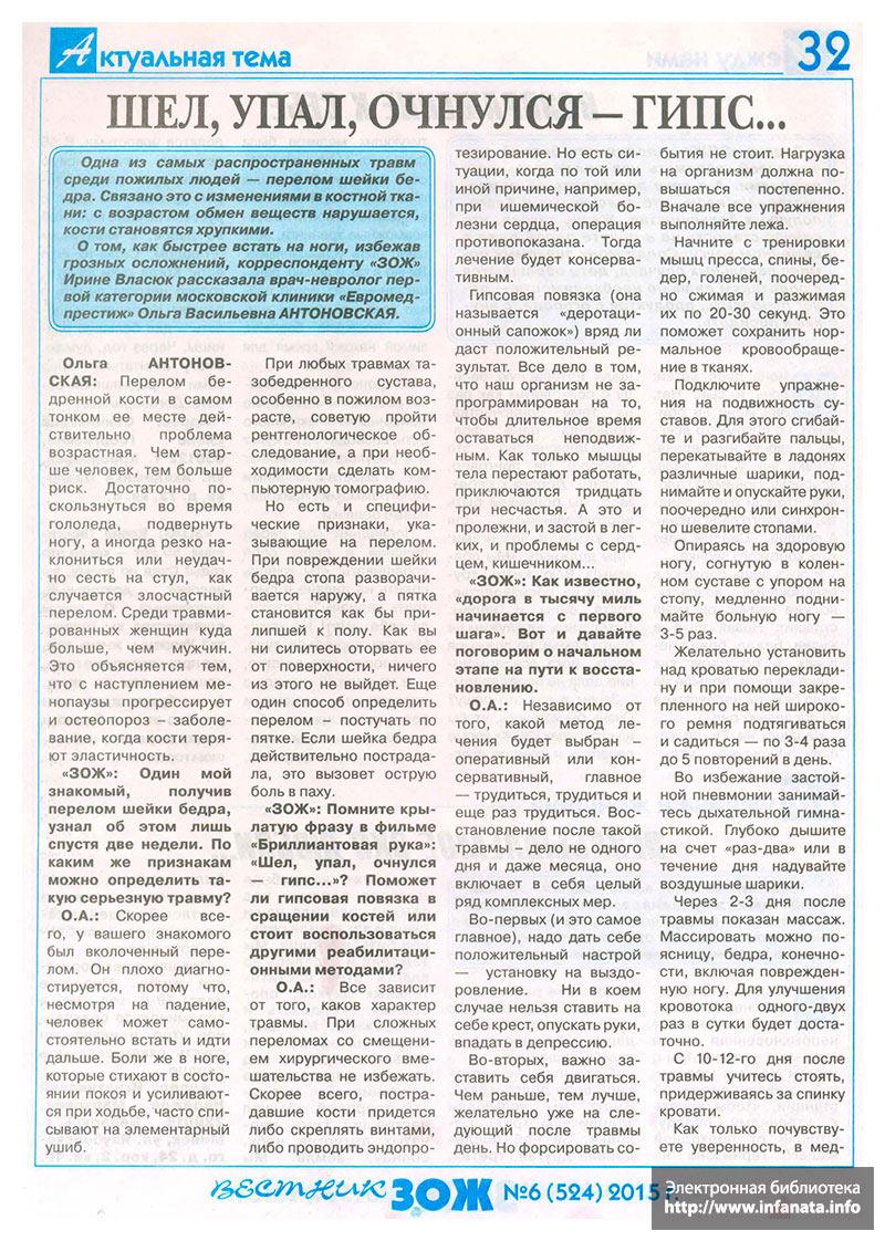 Вестник ЗОЖ №6 (524) 2015 страница 32