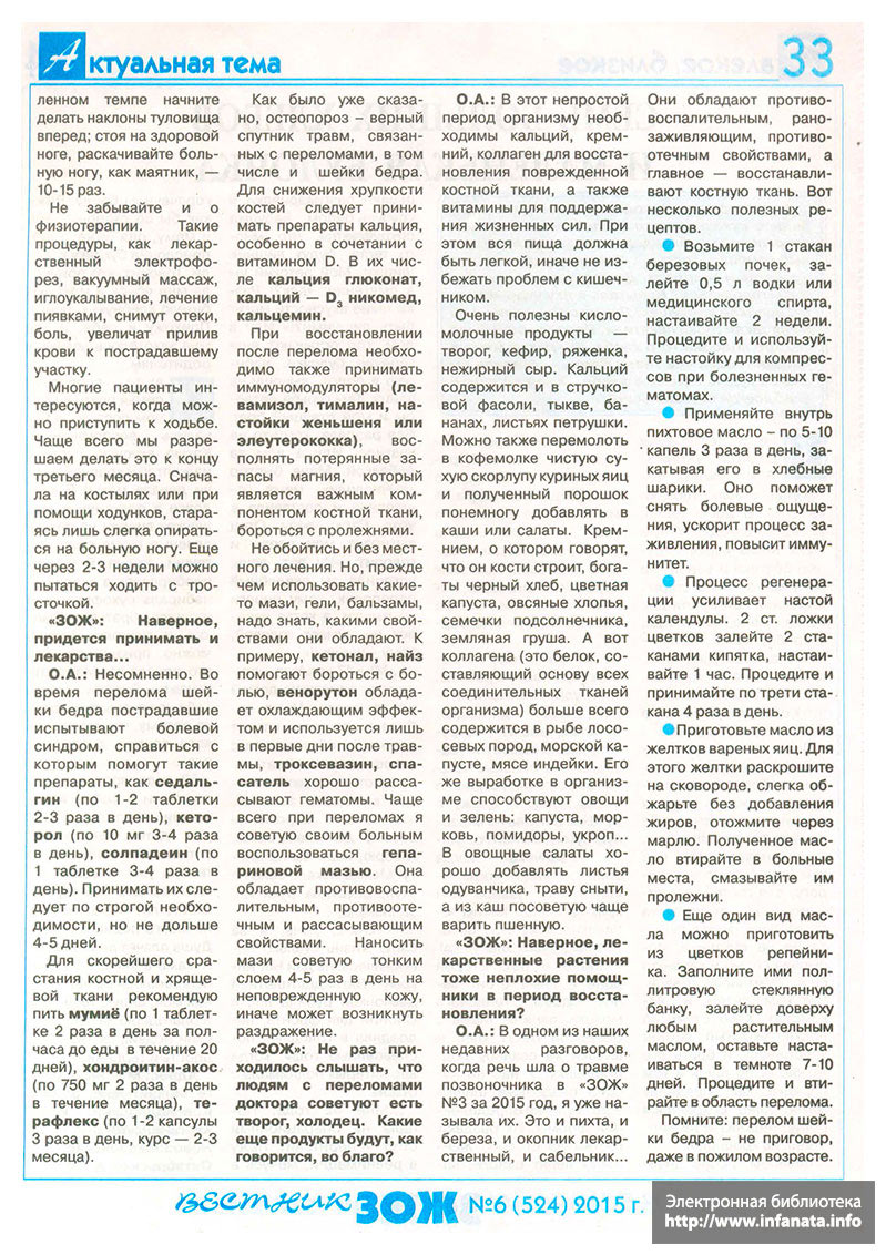 Вестник ЗОЖ №6 (524) 2015 страница 33
