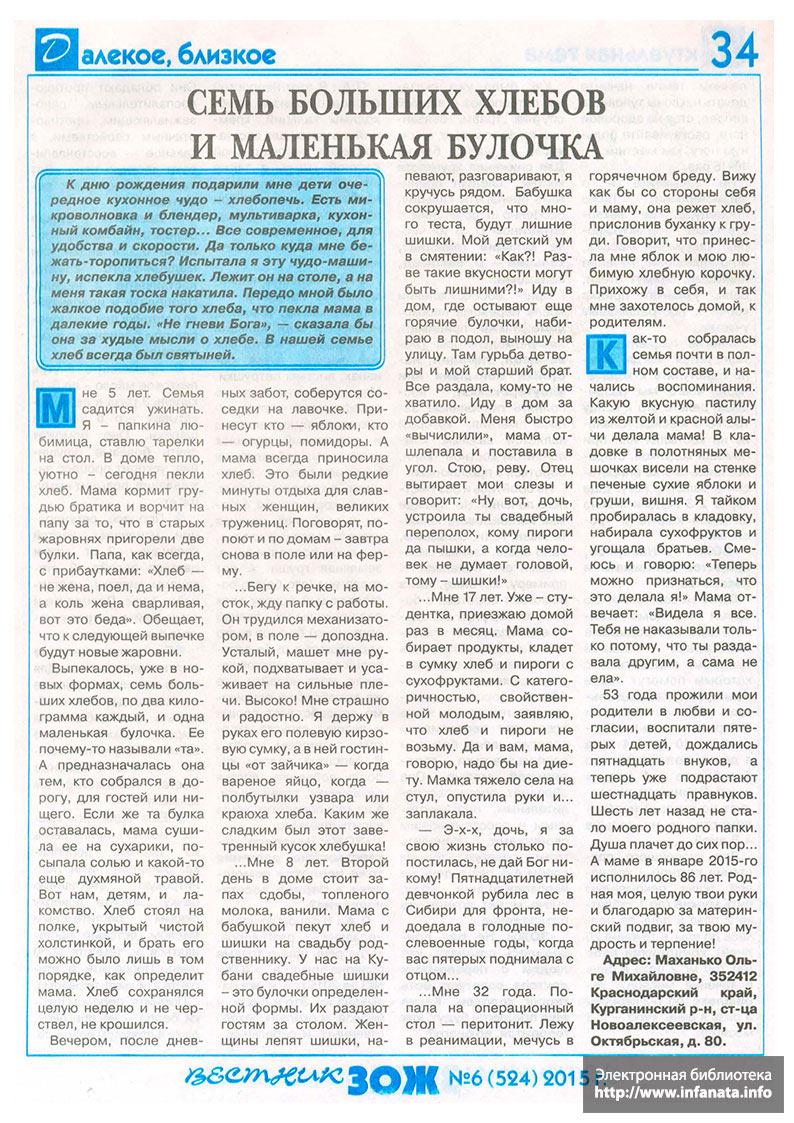 Вестник ЗОЖ №6 (524) 2015 страница 34