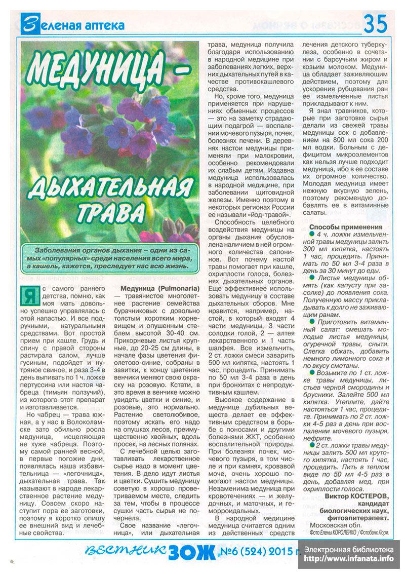 Вестник ЗОЖ №6 (524) 2015 страница 35