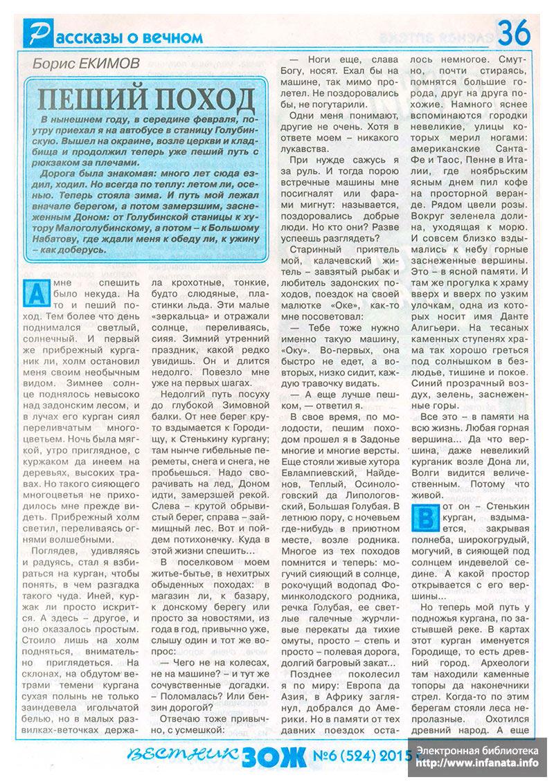 Вестник ЗОЖ №6 (524) 2015 страница 36