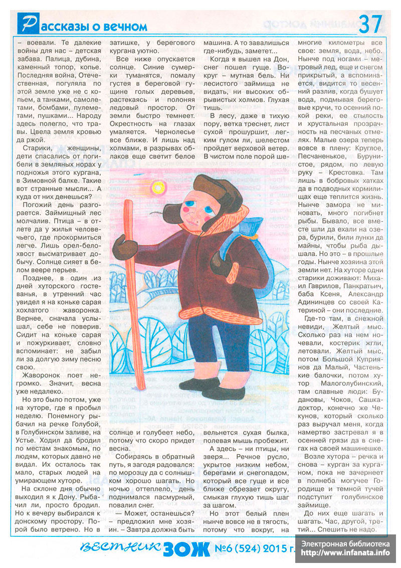 Вестник ЗОЖ №6 (524) 2015 страница 37