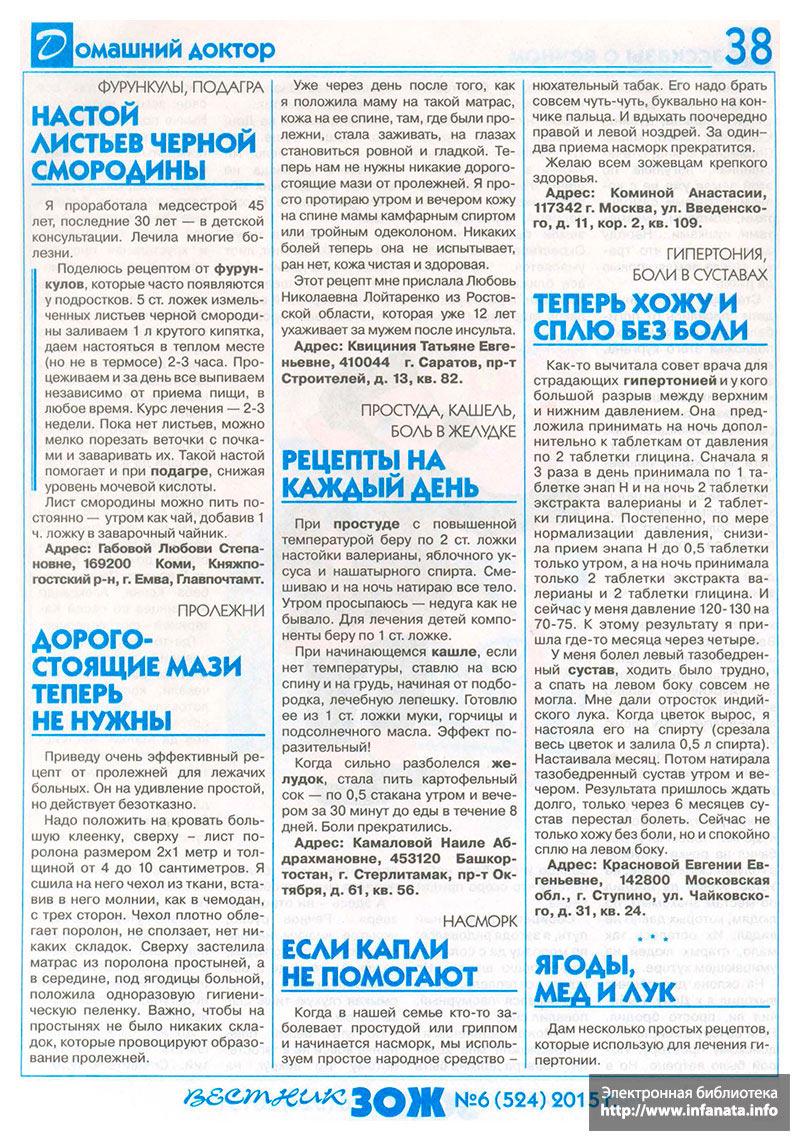 Вестник ЗОЖ №6 (524) 2015 страница 38