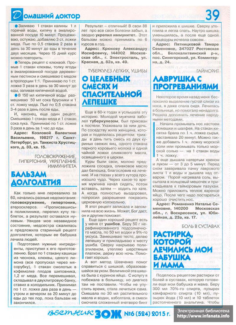 Вестник ЗОЖ №6 (524) 2015 страница 39