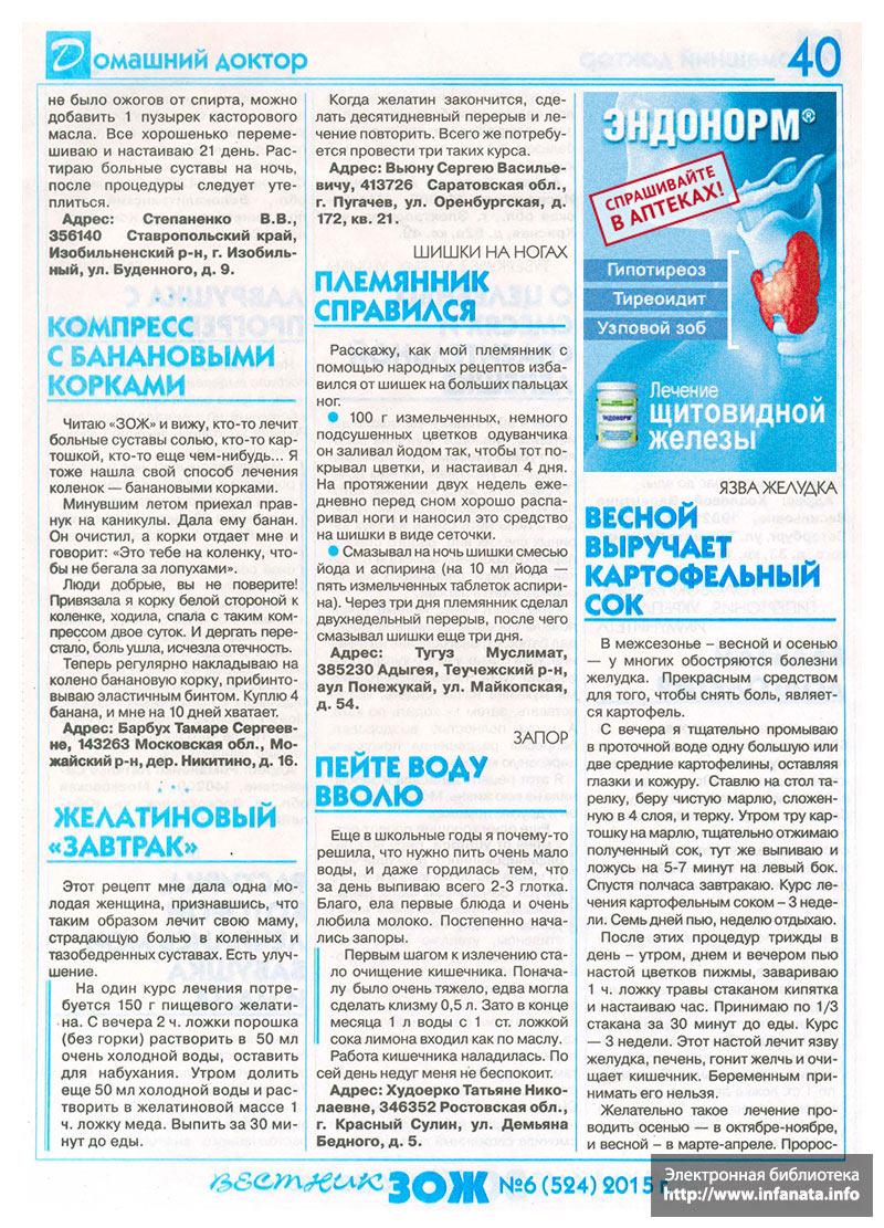 Вестник ЗОЖ №6 (524) 2015 страница 40
