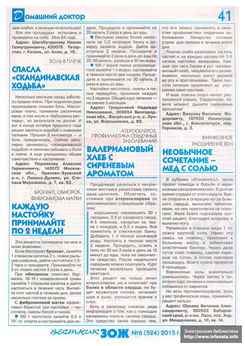 Вестник ЗОЖ №6 (524) 2015 страница 41