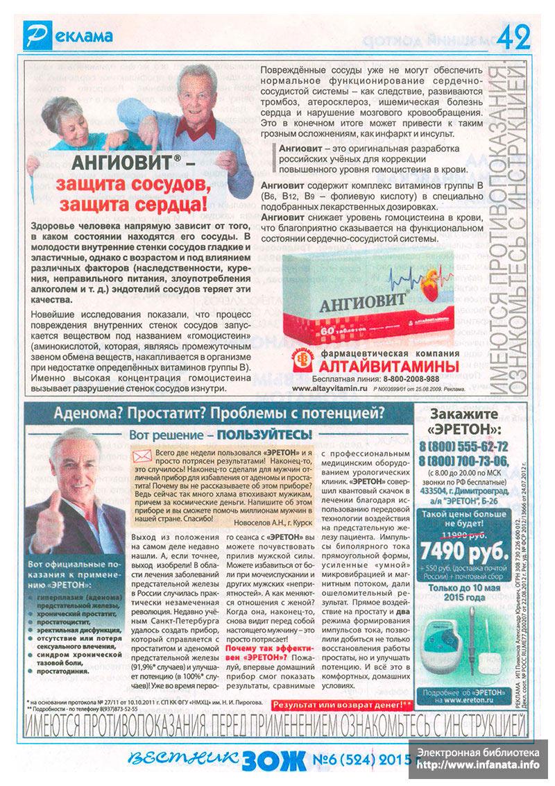 Вестник ЗОЖ №6 (524) 2015 страница 42