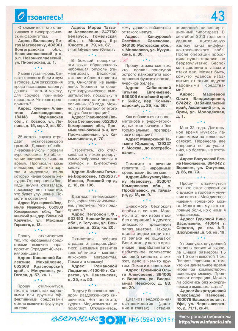 Вестник ЗОЖ №6 (524) 2015 страница 43