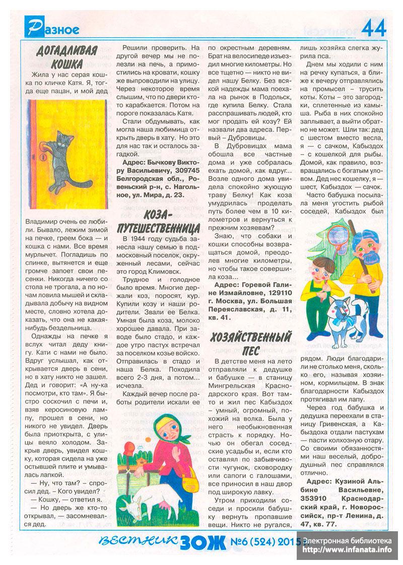 Вестник ЗОЖ №6 (524) 2015 страница 44