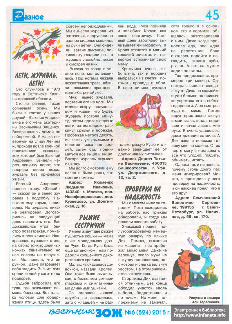 Вестник ЗОЖ №6 (524) 2015 страница 45