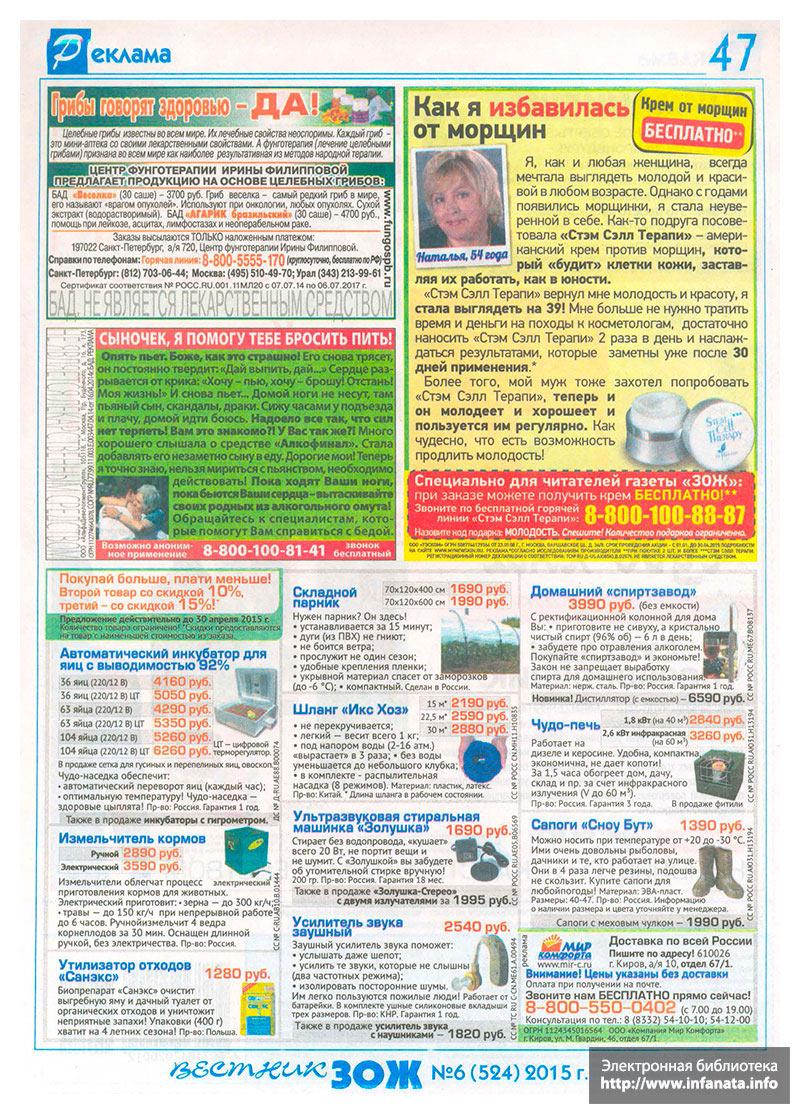 Вестник ЗОЖ №6 (524) 2015 страница 47