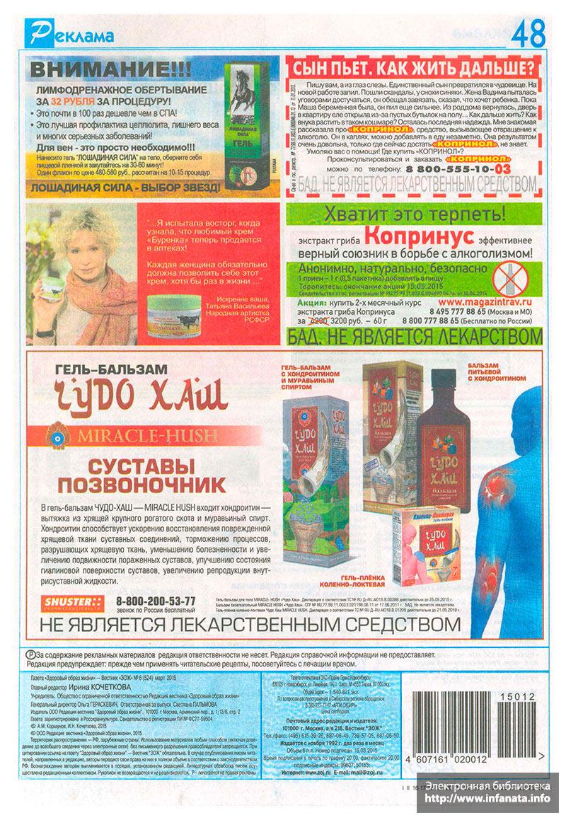 Вестник ЗОЖ №6 (524) 2015 страница 48