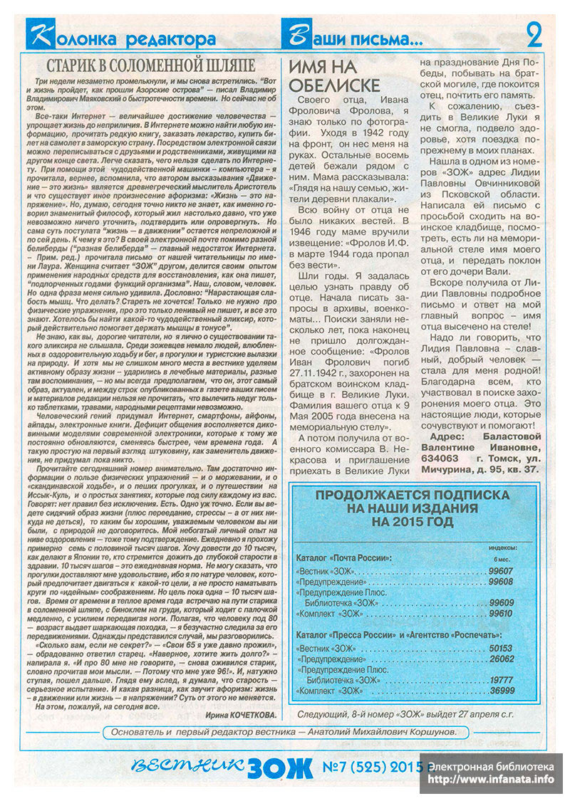 Вестник ЗОЖ №7 (525) 2015 страница 2