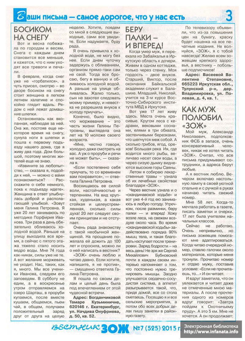 Вестник ЗОЖ №7 (525) 2015 страница 3